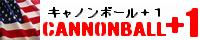 キャノンボール+1